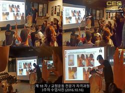 18차 CES KOREA 교정운동전문가 과정 3주차 (1)