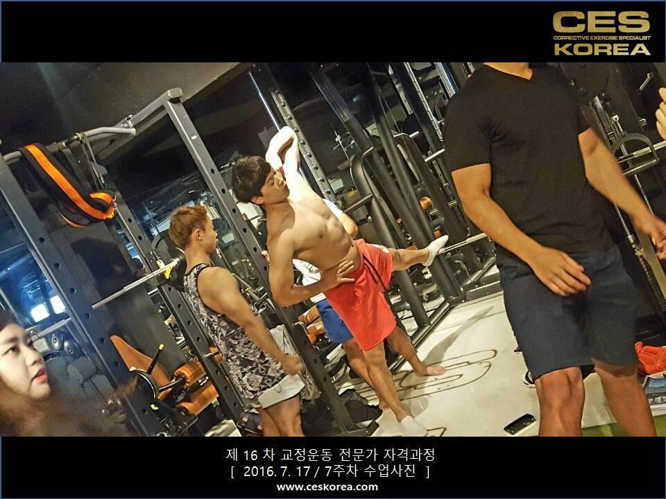 16차 CES KOREA 교정운동전문가 자격과정 7주차 (10)