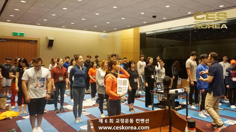 제6회 CESKOREA 교정운동컨벤션 (42)