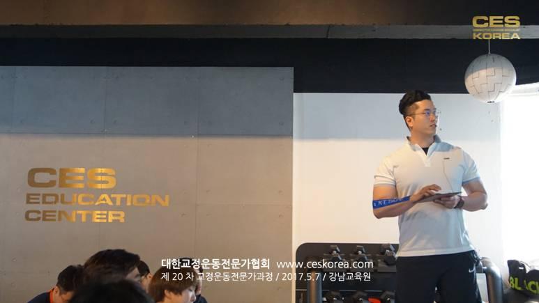 20차 교정운동전문가과정 CES KOREA (12)