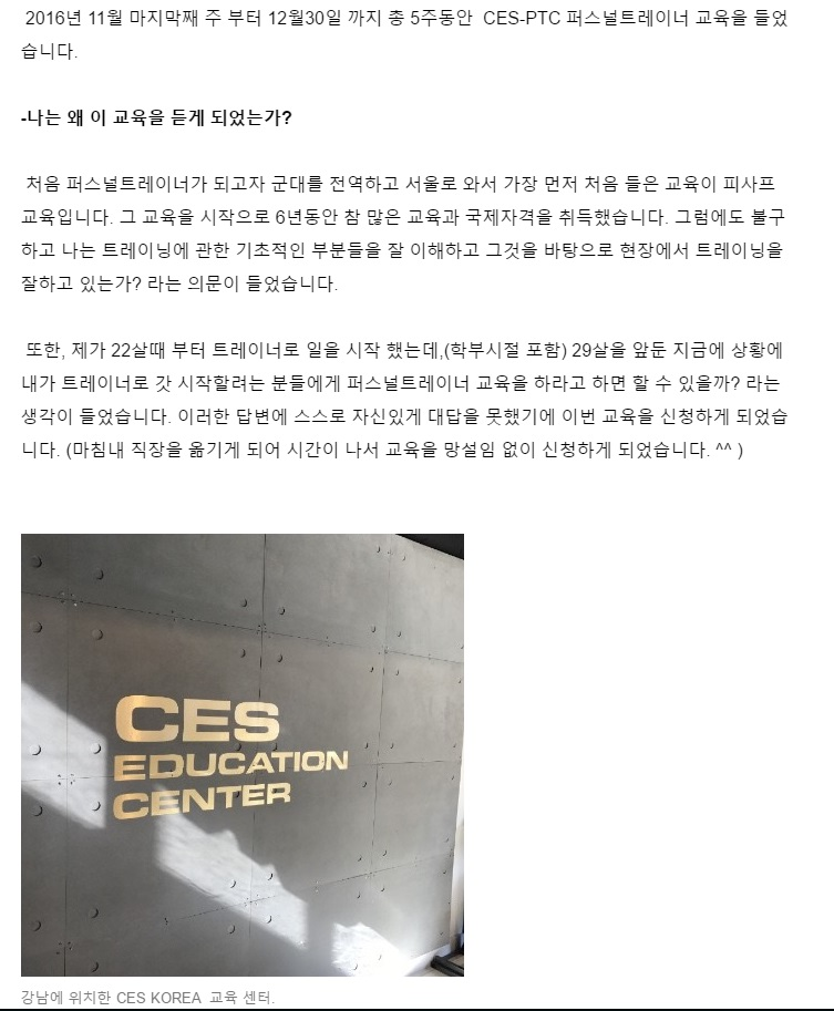 ptc7기 김성민선생님3