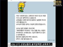 CES KOREA 17기 교정운동 교육후기 (21)