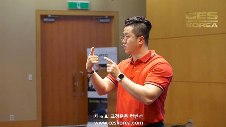 제6회 CESKOREA 교정운동컨벤션 (9)