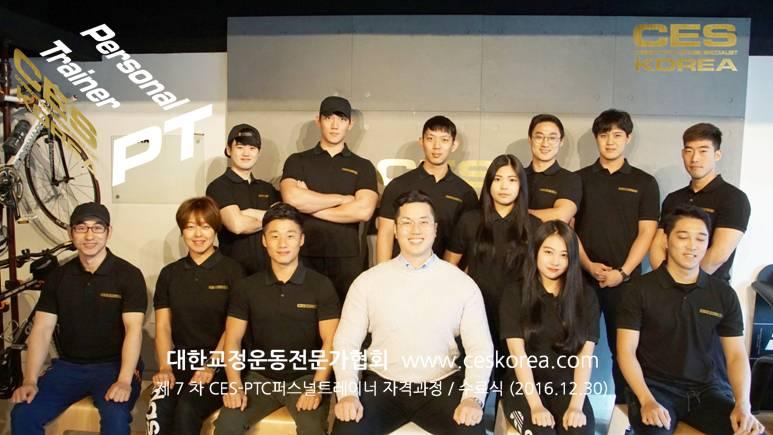7기 CES PTC 퍼스널트레이너과정 5주차 (2)