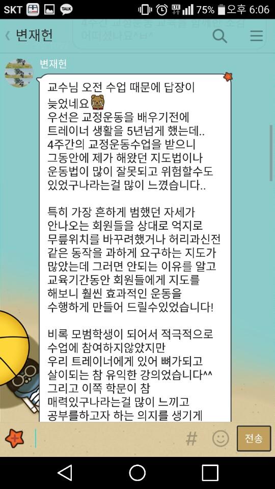 CES KOREA 11기 후기 변재헌(1).jpg
