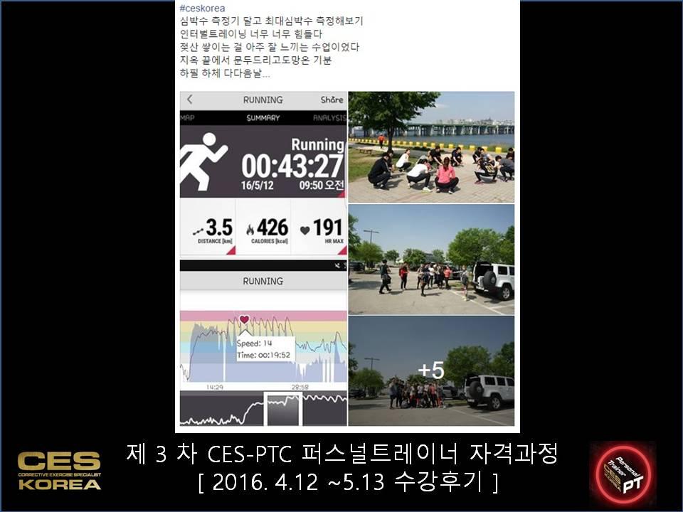 ces ptc 퍼스널트레이너과정 3차 수료식과 후기 (16)