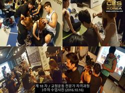 18차 CES KOREA 교정운동전문가 과정 3주차 (12)