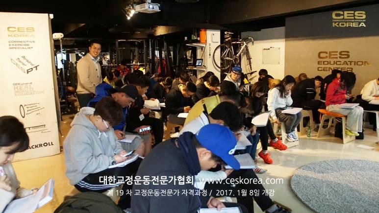 CES KOREA19차 교정운동전문가자격과정 (2)