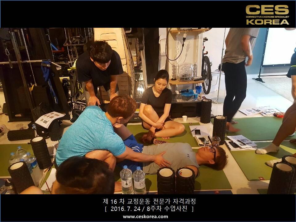 CES KOREA 16차 교정운동 전문가 과정 (18)