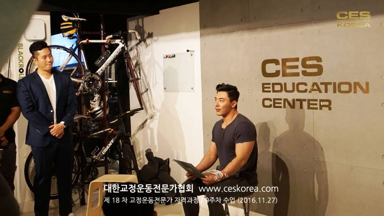 CES KOREA 18차 교정운종전문가 자격과정 수료식 (25)