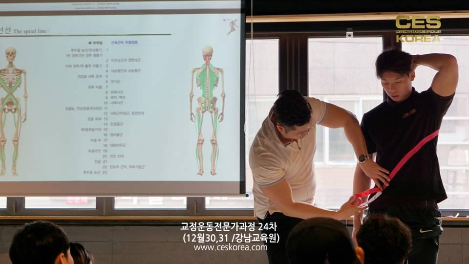 교정운동전문가과정 24차 CES KOREA (2)