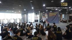 CES24차 CES KOREA 교정운동전문가 (3)