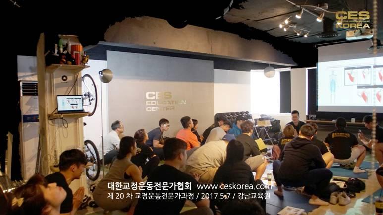 20차 CES KOREA 교정운동 6주차 (22)