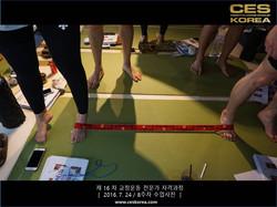 CES KOREA 16차 교정운동 전문가 과정 (11)