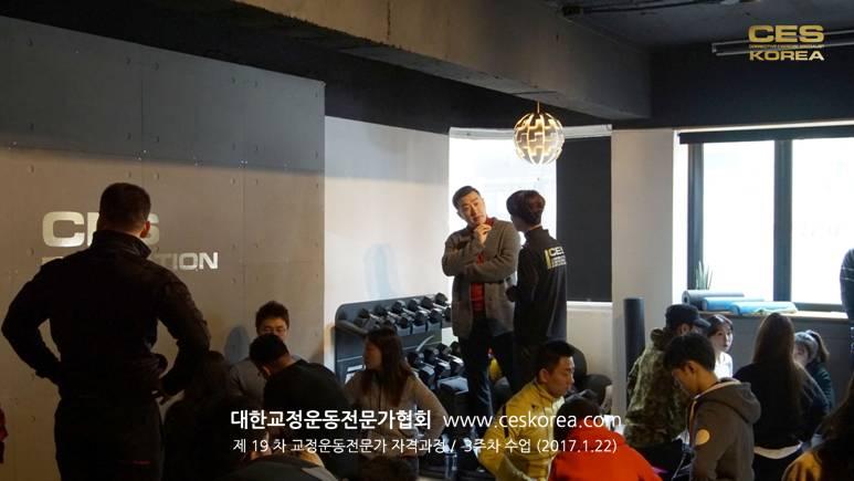 19차 CES KOREA 교정운동전문가 3주차 과정 (6)