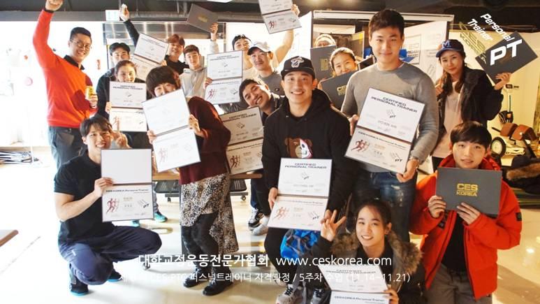 CES KOREA 6기 퍼스널트레이너과정 5주차수업 수료식  (1)