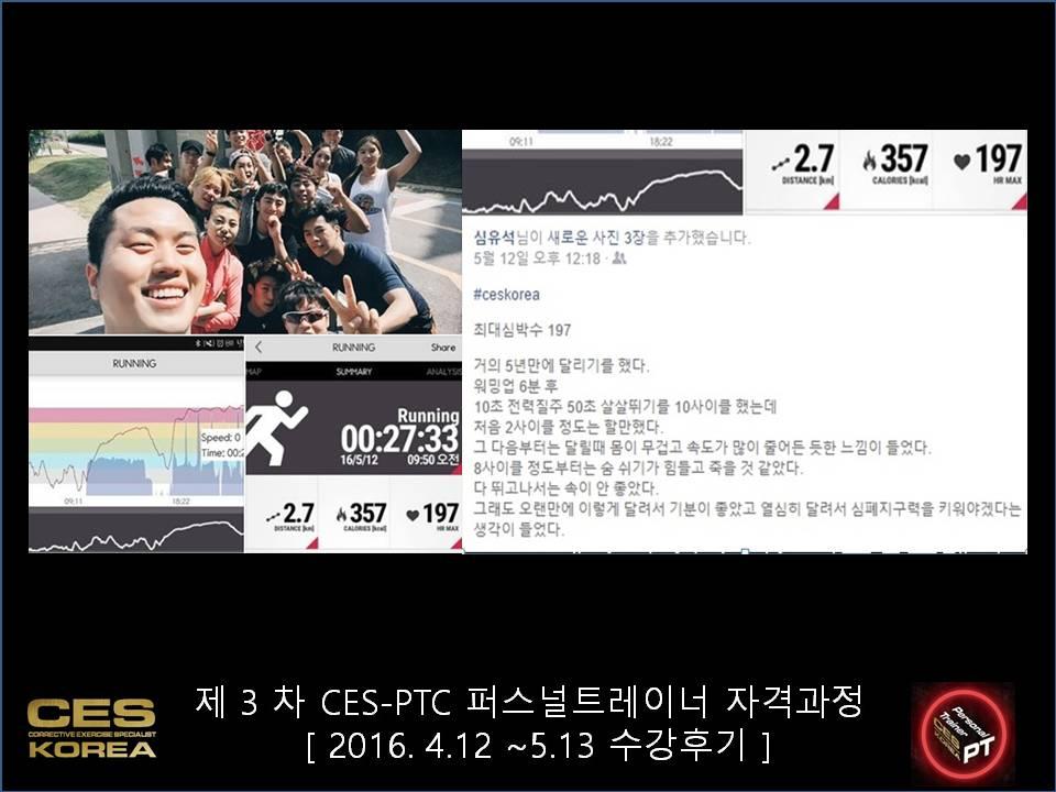 ces ptc 퍼스널트레이너과정 3차 수료식과 후기 (14)