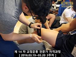 CESKOREA 대한교정운동전문가협회 14기 3주차 수업 (8).JPG
