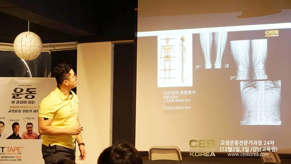24차 CESKOREA 교정운동전문가 2주차 (2)