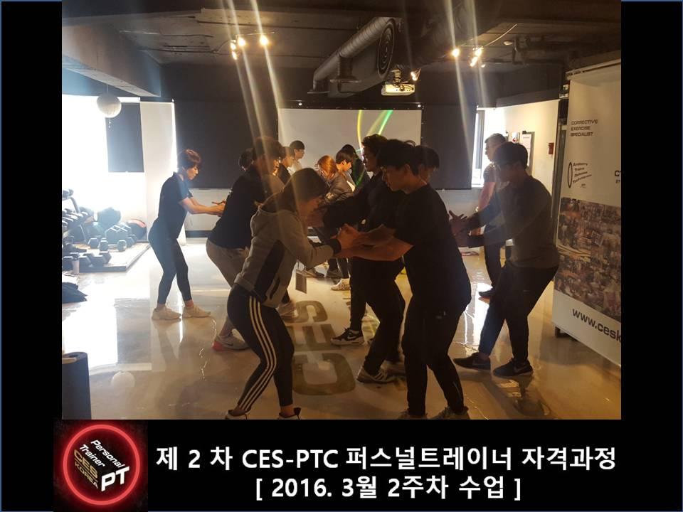 CESKOREA PTC 퍼스널트레이너 과정 2기 2주차 (20).JPG