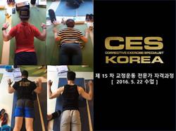 2016 5 22 CES KOREA 교정운동 전문가 자격과정 15차 (1)
