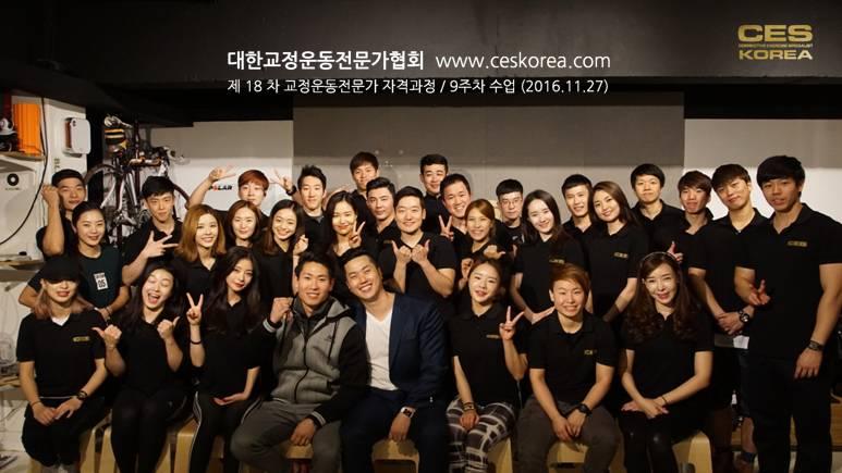 CES KOREA 18차 교정운종전문가 자격과정 수료식 (1)