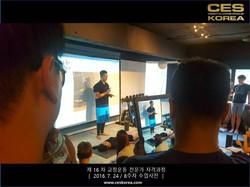 CES KOREA 16차 교정운동 전문가 과정 (20)