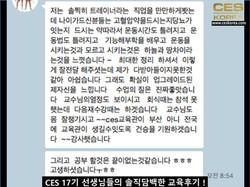 CES KOREA 17기 교정운동 교육후기 (19)