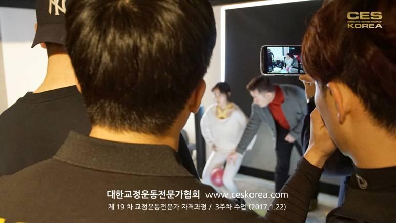 19차 CES KOREA 교정운동전문가 3주차 과정 (1)