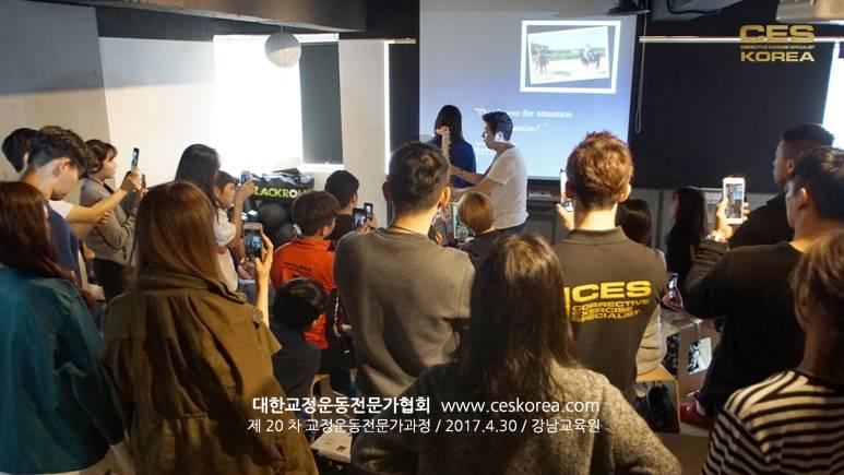 20차 CES KOREA 교정운동전문가 5주차 (1)