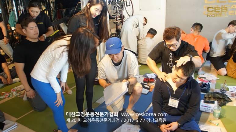 20차 CES KOREA 교정운동 6주차 (36)