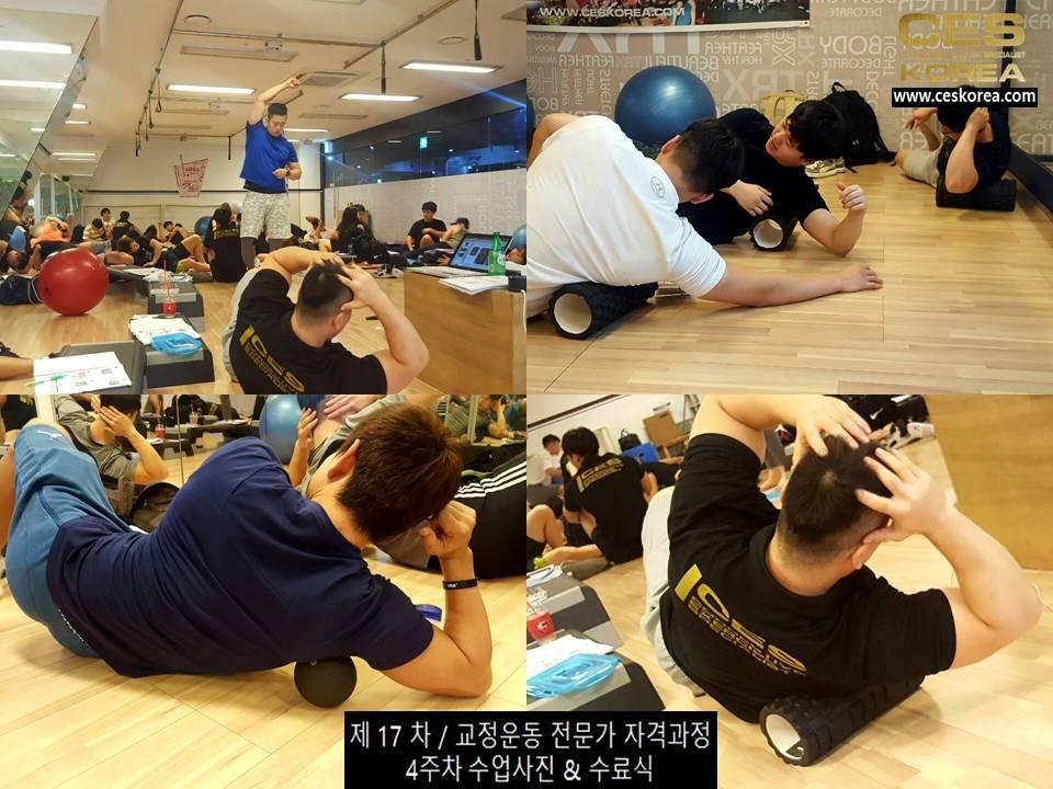 CES KOREA 17차 교정운동 수료식 (11)