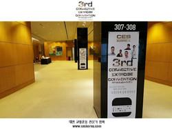 CES KOREA 교정운동전문가협회 3번째 코엑스컨벤션 (40).JPG