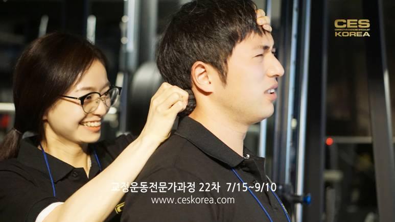 CES KOREA 교정운동전문가과정 22차  (4)
