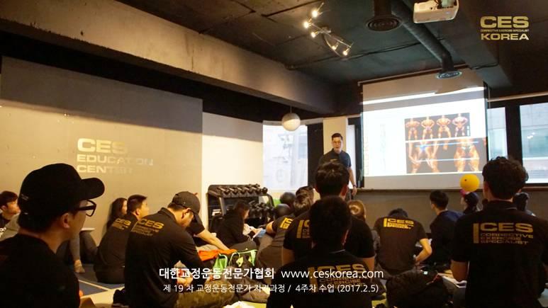 19차 CES KOREA 교정운동전문가 자격과정 4주차 (9)