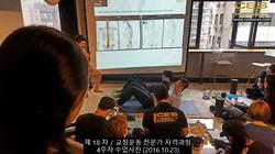 18차 CES KOREA 교정운동 4주차 (10)