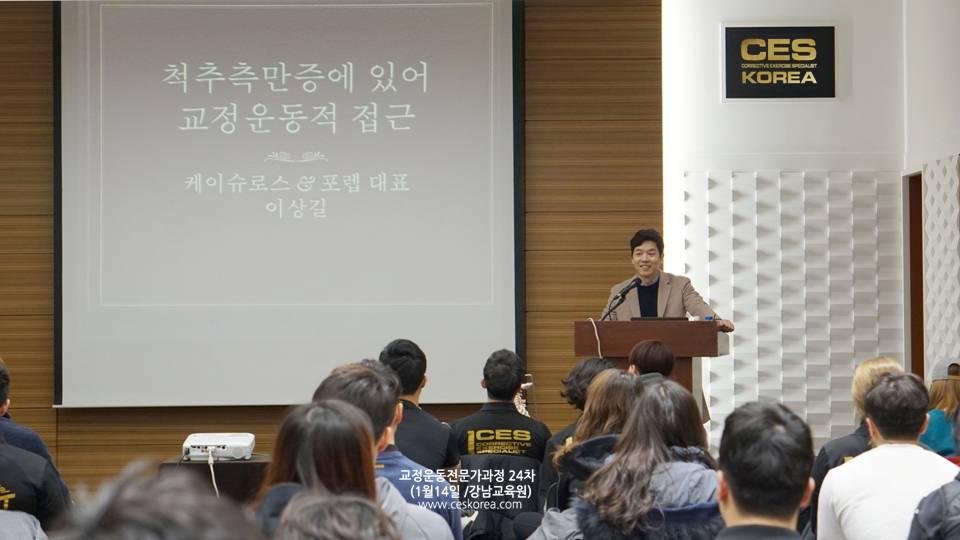 CES KOREA24차 7주 이상길대표님 (1)