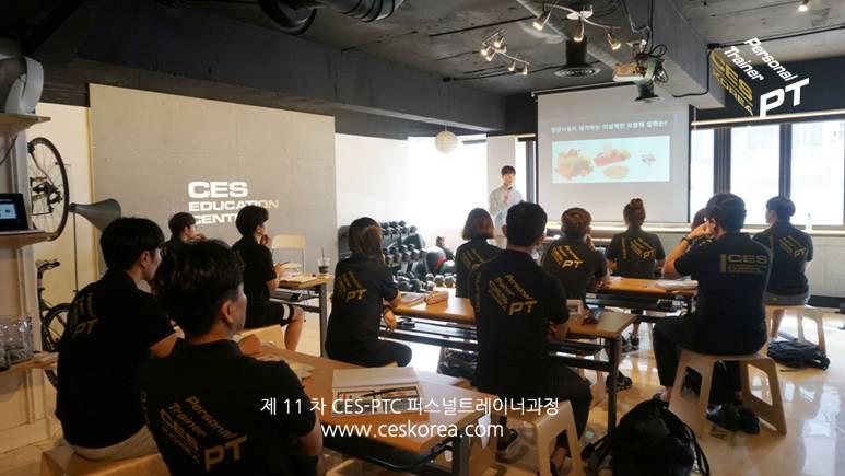 CESPTC11차 퍼스널트레이너과정 (1)