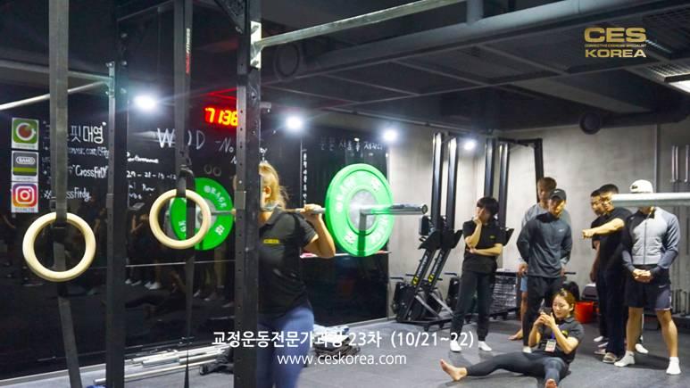 23차 CES KOREA 교정운동전문가과정 (24)