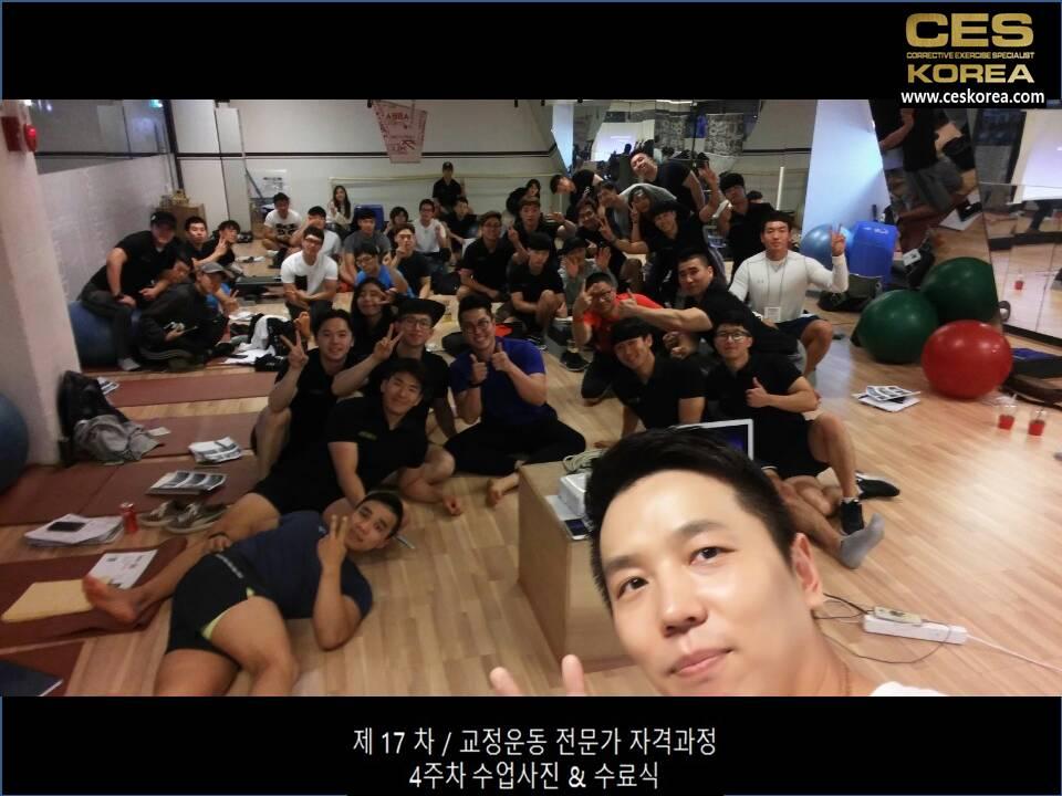 CES KOREA 17차 교정운동 수료식 (3)