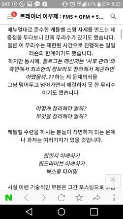CES KOREA 13차교정운동전문가 과정 후기 14-12