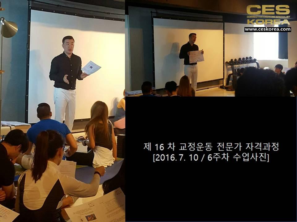 CES KOREA 교정운동16기 6주차 수업사진 (6)