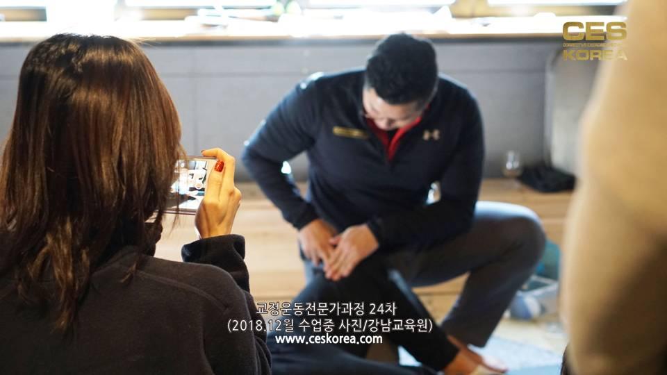 24차 교정운동전문가과정 CES KOREA (9)