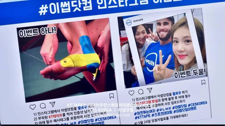 ces korea 나이키우먼스하프마라톤 서포터즈 (27)