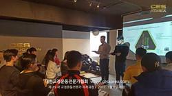 CES KOREA19차 교정운동전문가자격과정 (5)