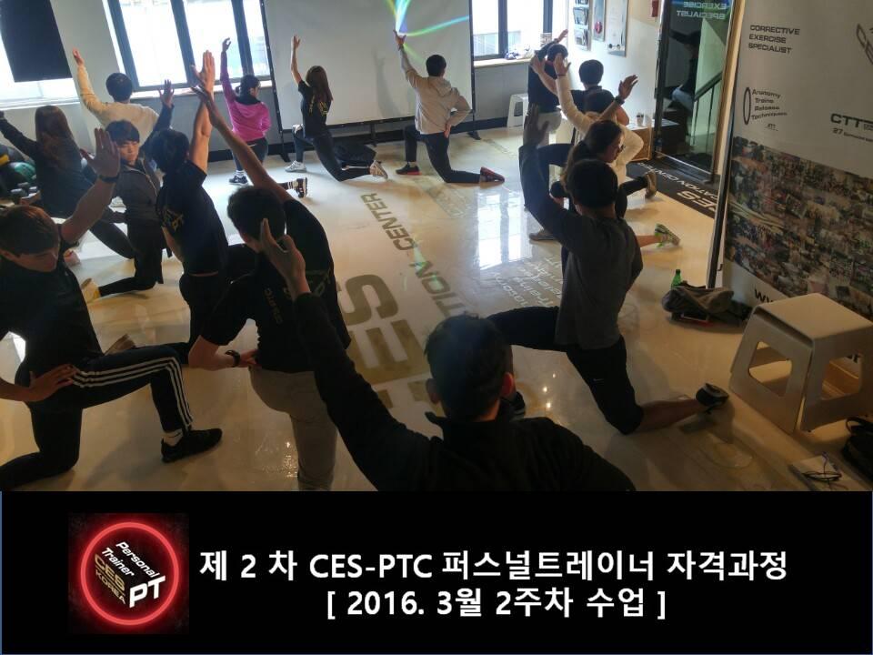 CESKOREA PTC 퍼스널트레이너 과정 2기 2주차 (6).JPG