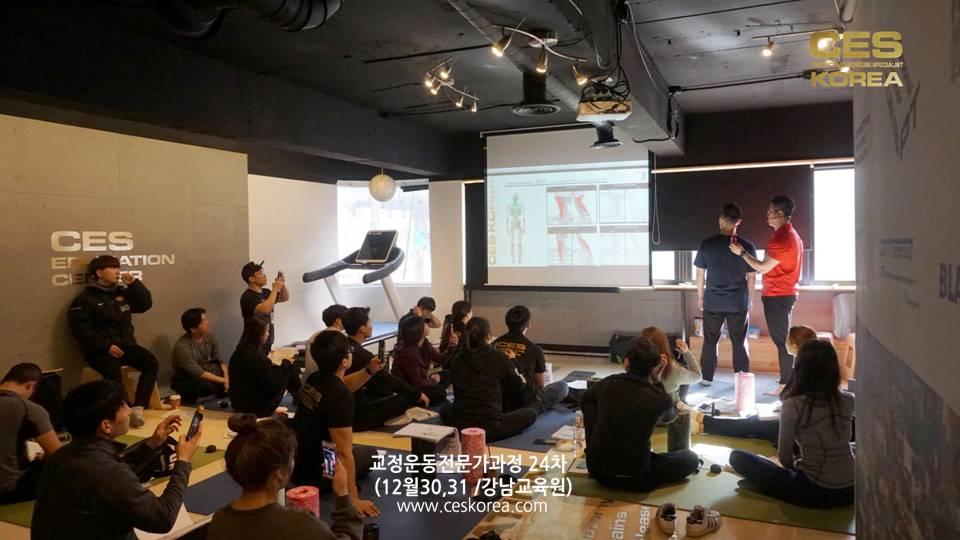 교정운동전문가과정 24차 CES KOREA (5)
