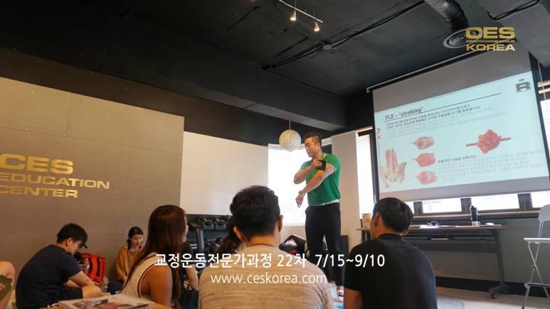 CES KOREA 교정운동 22차 3주차 (7)