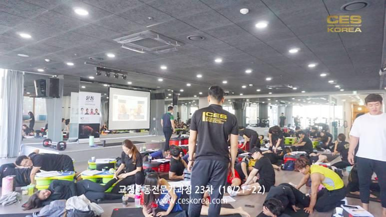 23차 CES KOREA 교정운동전문가과정 (17)
