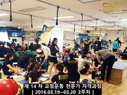 CESKOREA 대한교정운동전문가협회 14기 3주차 수업 (7).JPG